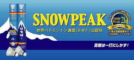 SNOWPEAKスノーピークSP404(旧名称:特級(青))■20ダース■