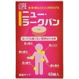 【送料無料】 日本中国温灸ニューラークバン 肌色タイプ 48鍼[お灸/ワンタッチタイプ/熱の力/モグサ成分/ツボ/効く]