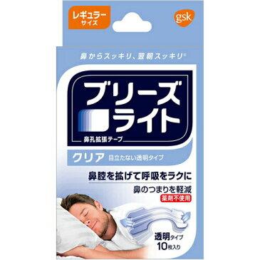グラクソスミスクラインブリーズライト クリア透明 レギュラーサイズ 10枚[鼻孔拡張/いびき/寝息/呼吸/鼻づまり/すっきり]
