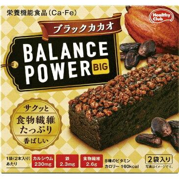 ハマダコンフェクトヘルシークラブ バランスパワービッグ ブラックカカオ 4本 【栄養機能食品】