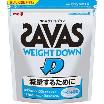 明治SAVASザバス ウェイトダウン ヨーグルト風味 1050G[食品/サプリ/サプリメント/ダイエット/スポーツ/からだづくり/運動/エネルギー/大豆たんぱく/脂肪/削減/ミネラル/アミノ酸/プロテイン/補給]