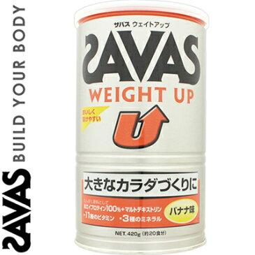 明治SAVASザバス ウェイトアップ バナナ味 420G[食品/サプリ/サプリメント/ダイエット/スポーツ/からだづくり/運動/エネルギー/大豆たんぱく/脂肪/削減/ミネラル/アミノ酸/プロテイン/補給]