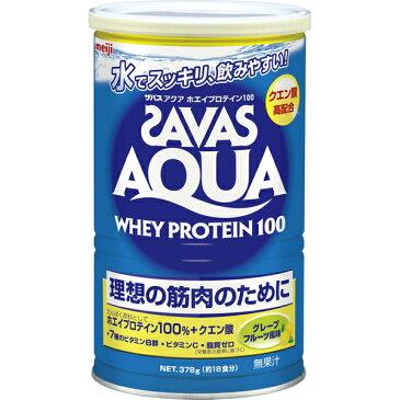 明治SAVASザバス アクアホエイプロテイン100 グレープフルーツ 378G[サプリ/サプリメント/ホエイ/スポーツ/リフレッシュ/成長期/こども/からだづくり/運動/エネルギー/ミネラル/アミノ酸/プロテイン/補給]