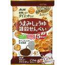 リセットボディ 我慢しないダイエットケア 雑穀せんべい しょうゆ味 88g 【 アサヒグループ食品 ...