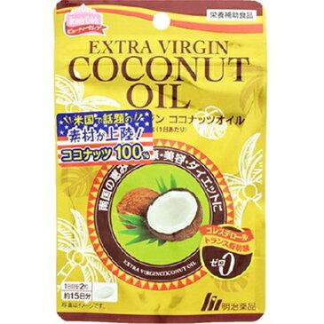 明治薬品エキストラヴァージン ココナッツオイル 30粒
