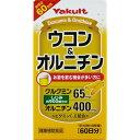 ウコン&オルニチン 600粒 【 ヤクルト 】[ ウコン う