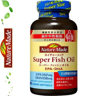 大塚製薬ネイチャーメイド スーパーフィッシュオイル 90粒 【機能性表示食品】[必須脂肪酸/不飽和脂肪酸/EPA/中性脂肪抑制/食生活/偏食/生活習慣/健康維持/フィッシュオイル/サプリメント]