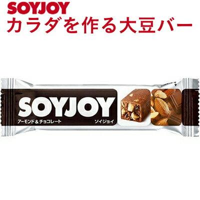 大塚製薬ソイジョイ アーモンドチョコレート 30G×48