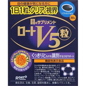 ロートV5(ブイファイブ)粒 1日1粒、クリアな視界。見る力をサポート 30粒 (機能性表示食品) 【 ロート製薬 】[ サプリ サプリメント ブルーベリー ルテイン 健康維持 眼精疲労 目の健康 視力 おすすめ ]