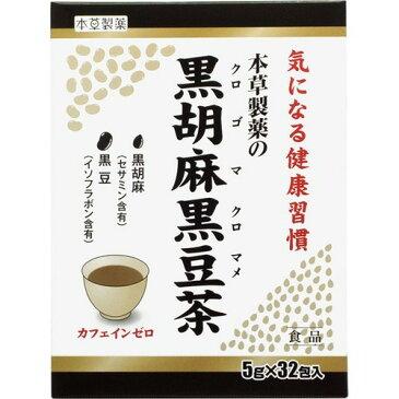 本草製薬本草黒胡麻黒豆茶 32包