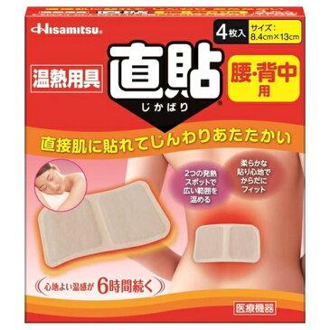 久光製薬温熱用具直貼 Mサイズ 4枚