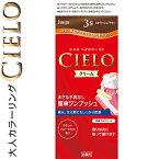 シエロ ヘアカラーEXクリーム 3S-スタイリッシュブラウン 40g+40g (医薬部外品) 【 ホーユー シエロ 】[ ヘアカラー おしゃれ 低刺激 白髪 白髪染め 白髪隠し おすすめ ]