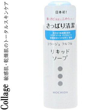 持田ヘルスケアコラージュフルフル 液体石鹸 ボトル 100ML 【医薬部外品】
