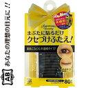 オートマティックビューティ シングルアイテープ AB-IJ2 80枚 【 ディアローラ 】[ 送料無料 コスメ メ...