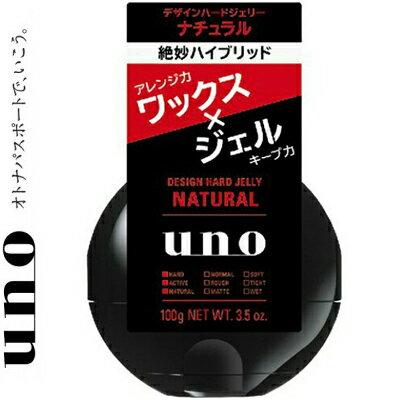 エフティ資生堂UNOウーノ デザインハードジェリー ナチュラル 100G