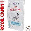 ロイヤルカナンベテリナリーダイエット スキンサポート 8kg [犬用]