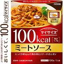マイサイズ ミートソース 100Kcal 100g *大塚食品 マイサイズ ( ダイエット バランス...
