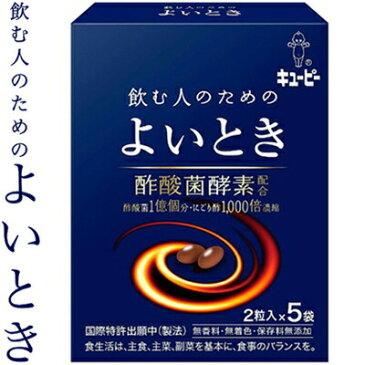 よいとき 2粒×5包 【 キユーピー 】[ 送料無料 サプリ サプリメント 酵素 ダイエット ビタミン ミネラル 健康維持 栄養補給 おすすめ ]