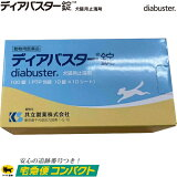 【動物用医薬品】共立製薬ディアバスター錠 [犬猫用] 100粒