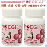 【送料無料】共立製薬モエギキャップ 30粒×2個 [犬猫用] モエギタブ / モエギキャップ /EPA/DHA/グルコサミノグリカン/コンドロイチン/ビタミン/ミネラル/ アンチノール /代替/オメガ3脂肪酸/必須脂肪酸/モエギイガイ
