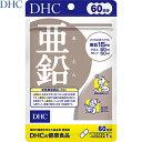 亜鉛 60粒(60日分) (栄養機能食品) 【 DHC 】[ サプリ サプリメント 活力 亜鉛 精力 美容 健康維持 おすすめ ]