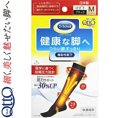 機能性靴下 / M