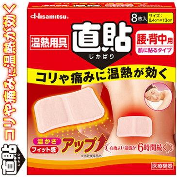 久光製薬温熱用具直貼 Mサイズ(腰・背中用) 8枚