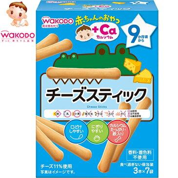 アサヒグループ食品赤ちゃんのおやつ+Caカルシウム チーズスティック 9か月〜 3本×7袋