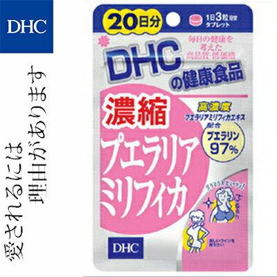 濃縮プエラリアミリフィカ 60粒(20日分) 【 DHC 】[ 送料無料/サプリ/サプリメント/健康維持/活力/ダイエット/おすすめ ]