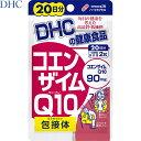 コエンザイムQ10 40粒(20日分) *DHC サプリメント コエンザイムQ10 コエンザイム 抗酸化物質 活性酸素 疲労感 健康維持 美容