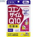 コエンザイムQ10 120粒(60日分) 【 DHC 】[ サプリ サプリメント コエンザイムQ10 コエンザイム 抗酸化物質 活性酸素 疲労感 健康維持 美容 ダイエット おすすめ ]