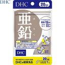 亜鉛 20粒(20日分)×5 (栄養機能食品) 【 DHC 】[ 送料無料 サプリ サプリメント 活力 亜鉛 精力 美容 健康維持 おすすめ ]