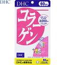 【送料無料】 DHCコラーゲン 360粒(60日分)[美容/肌/ハリ/弾力/アミノ酸/サプリ/サプ……