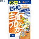 主食ブロッカー 60粒(20日分) 【 DHC 】[ 送料無料 サプリ サプ……