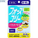フォースコリー ソフトカプセル 40粒(20日分) 【 DHC 】[ サプリ サプリメント フォースコリ スリム 健康維持 美容 ダイエット おすすめ ]
