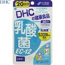 乳酸菌EC-12 20粒 【 DHC 】[ サプリ サプリメント 乳酸菌 腸内環境 腸内フローラ 美容 健康 ダイエット おすすめ ]