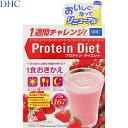 プロティンダイエット いちごミルク味 50g×7袋 【 DHC プロティンダイエット 】[ ダイエット バランス栄養食 プロテインダイエット 食事コントロール リバウンド防止 置き換えダイエット おすすめ ]