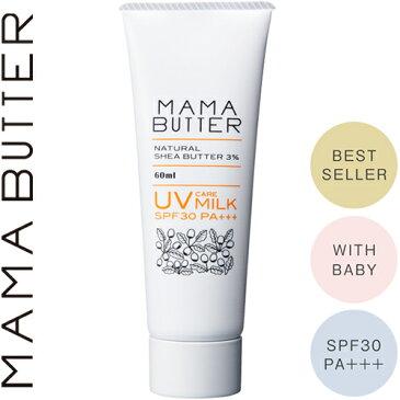 【送料無料】 ビーバイイーママバター UVケアミルク SPF30/PA+++ 無香料 60ML