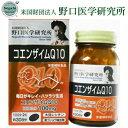 野口医学研究所コエンザイムQ1060カプセル×4個【送料無料!】