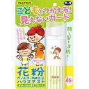 アレルブロック 花粉ガードスプレー ママ&キッズ 75mL 【 アース製薬 アレ