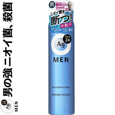 エフティ資生堂エージーデオ24 メンズデオドラント スプレー マリンオーシャンの香り 100G 【医薬部外品】
