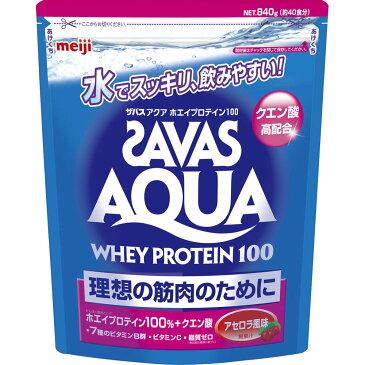 明治SAVASザバス アクアホエイプロテイン100 アセロラ 840G[サプリ/サプリメント/ホエイ/スポーツ/リフレッシュ/成長期/こども/からだづくり/運動/エネルギー/ミネラル/アミノ酸/プロテイン/補給]