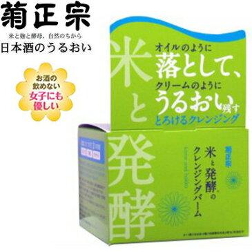 菊正宗酒造米と発酵のクレンジングバーム 93G