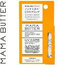 ママバター UVケアリップトリートメント 5.5g *ビーバイイー ママバター リップ リップクリーム リップスティック リップケア 保湿 人気
