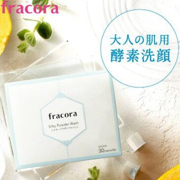 【送料無料】協和フラコラ シルキーパウダーウォッシュ 0.4G×30個