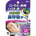 ナイトミン 鼻呼吸テープ アロマラベンダーの香り 15枚 【 小林製薬 】[ 鼻腔ケア 鼻孔拡張 いびき 寝息 呼吸 鼻づまり おすすめ ]
