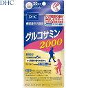 グルコサミン2000 120粒 【 DHC 】[ 送料無料 サプリ サプリメント グルコサミン コン……