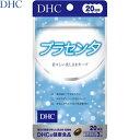 プラセンタ 60粒 (DHC 送料無料 サプリ サプリメント プラセンタ 美容効果 美容サプリ 美肌サプリ 必須アミノ酸 おすすめ)