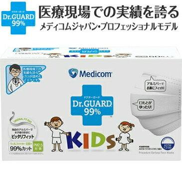 メディコムドクターガード KIDSマスク 子供サイズ 50枚