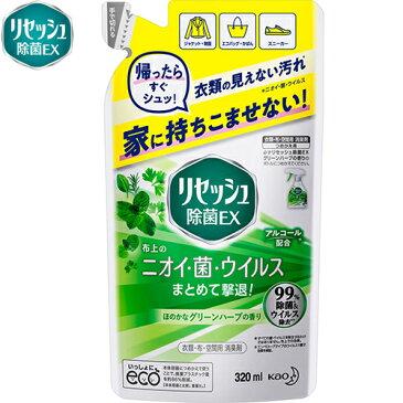 花王リセッシュ 除菌EX グリーンハーブの香り 詰替用 320ML